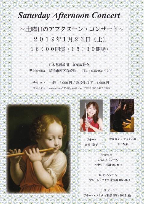 土曜日のアフタヌーン・コンサート @ 日本基督教団 紅葉坂協会 | 横浜市 | 神奈川県 | 日本